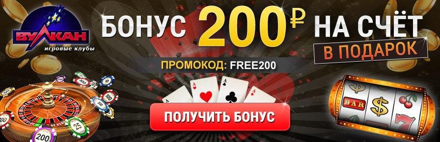 вулкан 250 рублей бонус